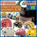 【送料無料】【レビューを書くと特典あり】Nutcase Multi Sport Helmet S-M size / ナットケース マルチスポーツ ヘルメット S-Mサイズ [子供用 ヘルメット 自転車 キッズ ストライダー] 【あす楽対応】