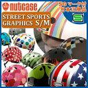 【送料無料】【レビューを書くと特典あり】Nutcase Multi Sport Helmet S-M size / ナットケース マルチスポーツ ヘルメット S-Mサイズ [子供用 ヘルメット 自転車 キッズ ストライダー 2013年モデル 国内正規品 SG規格] 【あす楽対応】
