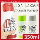 【レビュー特典あり】 リサラーソン ステンレスマグボトル 350ml / Lisa Larson Stainless Tumbler 350ml [水筒/保温/保冷/直飲み/ランチ/マイボトル/動物/ネコ/猫/おしゃれ/マイキー] 【あす楽対応】