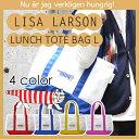 【購入特典あり】 リサラーソン ランチトートバッグ L / Lisa Larson Lunch Tote Bag L [保冷バッグ/保冷/ランチバッグ/トート/動物/ネコ/猫/おしゃれ/マイキー] 【あす楽対応】【P06Dec14】