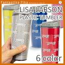 リサラーソン プラスチックタンブラー 350ml / Lisa Larson Plastic Tumbler 350ml タンブラー/2重構造/蓋付き/リサラーソン/ランチ/プラスチック/マイタンブラー/動物/ネコ/猫/おしゃれ/マイキー 【あす楽対応】