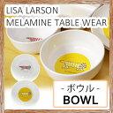 【あす楽対応】 リサラーソン メラミン ボウル / Lisa Larson Melamine Bowl [メラミン/食器/軽量/北欧/ボウル/お椀/おわん/ネコ...
