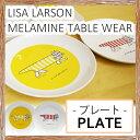 【あす楽対応】 リサラーソン メラミン プレート / Lisa Larson Melamine Plate [メラミン/食器/軽量/北欧/プレート/カラフル/ネコ/猫/ランチ/マイキー]【P06Dec14】