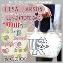 【購入特典あり】 リサラーソン ランチトートバッグ / Lisa Larson Lunch Tote Bag [保冷バッグ/保冷/ランチバッグ/トート/動物/ネコ/猫/おしゃれ/マイキー] 【あす楽対応】【P06Dec14】