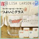 【グラス セット】 リサラーソン つよいこグラス LISA LARSON 2P GLASS SET [つよいこグラス / タンブラー / コップ / マイキー / ベビーマイキー ...