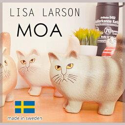 【リサラーソン 置物】 リサラーソン ねこのモア / LISA LARSON MOA [猫/置物/ネコ/キャット/陶器/オブジェ/おしゃれ/北欧/スウェーデン/北欧雑貨] 【あす楽対応 購入特典あり】