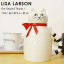 【ティーポット 北欧】 リサラーソン ねこのティーポット FIA LISA LARSON Cat Shaped