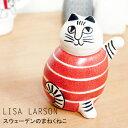 【リサラーソン 猫】 リサラーソン スウェーデンのまねくねこ LISA LARSON Swedish Manekuneko 招き猫/置物/まねき猫/まねきねこ/陶器/縁起物/猫/ネコ/オブジェ/おしゃれ/北欧 【あす楽対応】