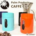 【タンブラー ふた付き】 Palm Caffe Cup / パーム カフェカップ Palm Products 300ml コーヒータンブラー BPAフリー コップ カップ フタ付き 蓋付き パームプロダクツ おしゃれ 【あす楽対応】