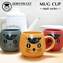SEMYON CAT マグカップ マットシリーズ [セミョンキャット/マグ/MUG CUP/MUG/猫/ねこ/ネコ/キャット/おしゃれ] 【あす楽対応】