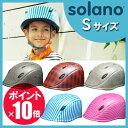 幼児用 自転車ヘルメット solano ソラノ Sサイズ [子供用 ヘルメット キッズ 自転車