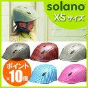 幼児用 自転車ヘルメット solano ソラノ XSサイズ [子供用 ヘルメット キッズ 自転車 キ...
