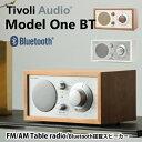【スピーカー bluetooth】 Tivoli Audio Model One BT チボリオーディオ モデルワン ビーティー FM/AM Table radio Bluetooth搭載スピーカー [テーブルラジオ スマートフォン 高音質 iPhone PC オーディオ機器] 【送料無料 国内正規品 あす楽対応】
