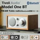 Tivoli Audio Model One BT チボリオーディオ モデルワン ビーティー 4カラー Bluetoo