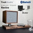 Tivoli Audio Revive Bluetooth Speaker / チボリオーディオ リバイブ ワイヤレススピーカー 3カラー Bluetooth5.0 スピーカー スマートフォン 高音質 Qi充電対応 Qi充電器 LEDライト 【国内正規品 あす楽対応】