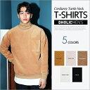 コーデュロイタートルネックTシャツ・全5色 a48024 メンズ【tops】【長袖】【人気】