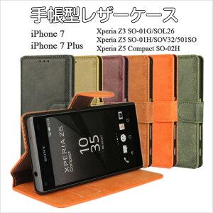 iphone7ケース iPhone 7 iPhone 7 Plus Xperia Z3 SO-
