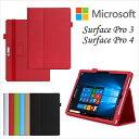 Microsoft Surface Pro 4 Microsoft Surface Pro3 Surface Pro4 ケース カバー サーフェスプロ ケース Surface Pro スタンド機能付き カラフル レザー調 シンプル タブレットケース マイクロソフト ビジネス ゴムバンド付 送料無料