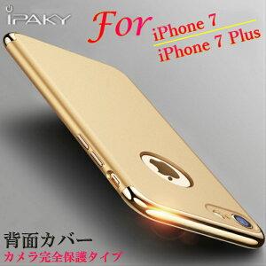 iPhone7ケース iPhone 7 iPhone7 Plus 背面保護 ケー
