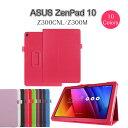 ASUS ZenPad 10 (Z300CNL/Z300M) ケース エイスース タブレットカバー レザーケース カバー ZenPad10対応 シンプル レザー調 スタンド機能付き カラーバリエーション豊富 送料無料