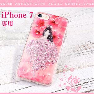 iPhone8 iPhone 8 iphone7 iPhone7 保護ケース 背面ケ