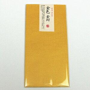 金色 封筒 25枚セット【特撰 金和紙】金色 金封(素敵なお年玉袋)