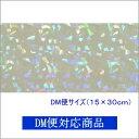 【DM便対応商品】透明ホログラムシート 1/2サイズ クリスタル(無色透明)【ホログラムシール】