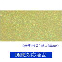 【DM便対応商品】透明ホログラムシート 1/2サイズ スパークル(無色透明)【ホログラムシール】