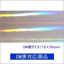 【DM便対応商品】透明ホログラムシート 1/2サイズ リップル(無色透明)【ホログラムシール】【キラキラシート】