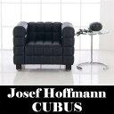【送料無料】ヨーゼフ・ホフマン(Josef Hoffmann) CUBUS L1 1人掛けソファー オフィス家具 デザイナーズ家具