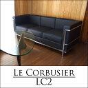 【送料無料】ル・コルビジェ(Le Corbusier) LC2 3P 3人掛けソファ オフィス家具 デザイナーズ家具 ハイグレード張地