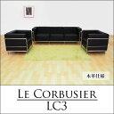 ル・コルビジェ(Le Corbusier) LC3 応接セット ブラック(ソファ 1人掛け×2 3人掛け×1)オフィス家具 デザイナーズ家具 本革