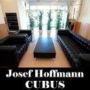 【即納:ブラック】ヨーゼフ・ホフマン(Josef Hoffmann)CUBUS 応接セット(1人掛け×2 3人掛け×1)オフィス家具