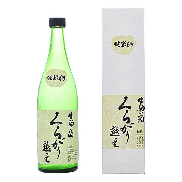 大和路〈菊司醸造〉純米酒 くらがり越え-[T]ymtj【RCP】_Y18021500107