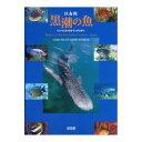 〈海遊館〉以布利 黒潮の魚【RCP】_I020000007810_0_0_0