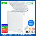【送料無料】【新品・未使用】(上開き)業務用 152L -20℃ 冷凍ストッカー 冷凍庫