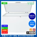 【送料無料】【新品・未使用】385L業務用-20℃冷凍ストッカー/冷凍庫/上開き...
