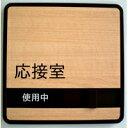木目調 応接室 スライド式 サイン プレート ドアプレート 空室 使用中(壁面等設置用両面粘着テープ付)