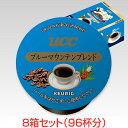 KEURIGK-CupキューリグKカップUCCブルーマウンテンブレンド12個入×8箱セット