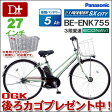 2013 Panasinic   SX City SX 27 3BE-ENK7555Ah SXsmtb-kky