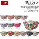 【リア バスケット カバー】Brioso ブリオーソ Rear Basket Cover リア バスケット カバー簡単脱着♪雨、ひったくりから荷物を守る後カゴ カバー♪全周に反射テープ付で夜も安心♪自転車 後かご カバー おしゃれ【c-op】
