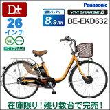 �ڸ���1��Τߡ�����̵�����������š���2014ǯ��ǥ� Panasonic �ѥʥ��˥å� �ӥ� ���㡼�� D 3����® BE-EKD632 8.9Ah������� 26���������ư��ž�� �ӥӥ��㡼�� ��