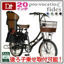 【即納可能!送料無料!後ろ子乗せ取付可能!6段変速!】子供乗せ自転車 Pro-vocatio プローウォカティオ fides フィデース 20インチ B…