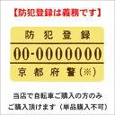 【全国共通】自転車防犯登録【義務】...