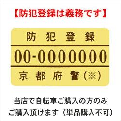 【全国共通】自転車防犯登録【義務】