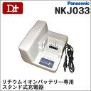 【スタンド式充電器 リチウムイオン用】Panasonic パナソニックナショナル  スタンド式専用充電器 NKJ033B