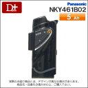 パナソニック ナショナル リチウムイオン バッテリー NKY461B02 ブラック 5Ah(メーカー指定代替えバッテリーNKY491B02 6.6Ah)【電動自転車スペアバッテリー (EZ用はNKY529B02もこちらからご購入可能)】