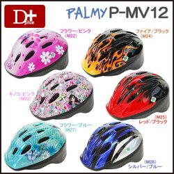 【安心のSG規格合格商品】パルミーキッズヘルメットp-mv12サイズ:52〜56cmダイヤルで簡単サイズ調整【子供用幼児用自転車ヘルメットP-MV12】【c-op】