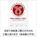 【傷害保険】TSマーク付帯保険【安全整備】