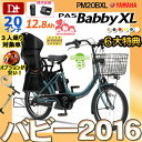 パス バビーXL PA20BXL【送料無料!2016年モデル!】YAMAHA PAS Babby XL ヤマハ パスバビー XL 20インチ 3段変速 12.8Ah【パスバビィX…